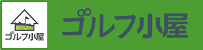 菊川駅徒歩2分 墨田区のインドアゴルフスクール ゴルフ小屋