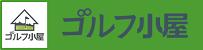 菊川駅・森下駅徒歩2分 墨田区のインドアゴルフスクール ゴルフ小屋